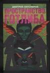 Липскеров Д. - Пространство Готлиба обложка книги