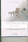 Соррел К. - Пространство и свет в современном интерьере' обложка книги