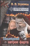 Угрюмов В. - Простреленное поколение. Кн. 6.  Последний патрон фарта' обложка книги