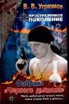 Простреленное поколение. Кн. 7. Фабрика Черного дьявола обложка книги