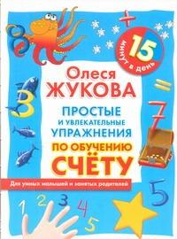 Жукова О.С. - Простые и увлекательные упражнения по обучению счету. 15 минут в день обложка книги