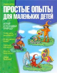 Ванклив Дженис - Простые опыты для маленьких детей обложка книги