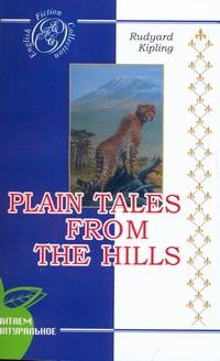 Простые рассказы с гор обложка книги