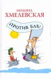 Хмелевская И. - Против баб! обложка книги