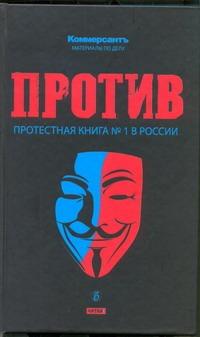 Башкирова В. - Против. Протестная книга №1 в России обложка книги