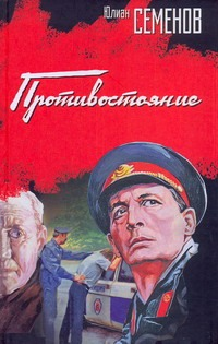 Семенов Ю.С. - Противостояние обложка книги