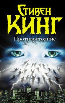 Кинг С. - Противостояние обложка книги