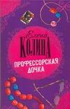 Колина Е. - Профессорская дочка обложка книги