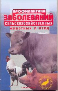 Профилактика заболеваний сельскохозяйственных животных и птиц Трушина В.А.