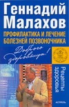 Малахов Г.П. - Профилактика и лечение болезней позвоночника обложка книги