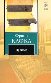 Процесс обложка книги