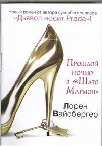 Вайсбергер Л. - Прошлой ночью в Шато Мармон обложка книги
