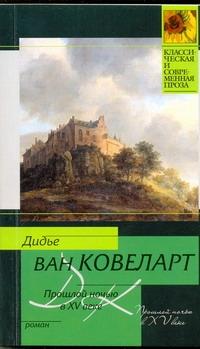 Ковеларт Дидье, ван - Прошлой ночью в XV веке обложка книги