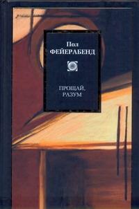 Фейерабенд Пол - Прощай, разум обложка книги