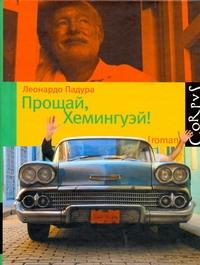 Падура Леонардо - Прощай, Хемингуэй! обложка книги