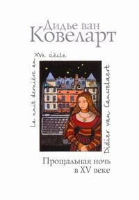 Ковеларт Дидье, ван - Прощальная ночь в XV веке обложка книги