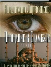 Лорченков В.В. - Прощание в Стамбуле обложка книги