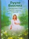Виилма Л. - Прощаю себе. В 2 т. Т.1-2 . Комплект обложка книги