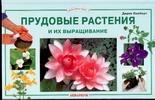 Ламберт Д. - Прудовые растения и их выращивание обложка книги