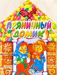Бордюг С.И. - Пряничный домик обложка книги