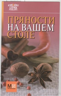Цейтлина М.В. - Пряности на вашем столе обложка книги