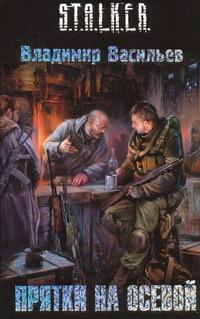 Васильев В.Н. - Прятки на осевой обложка книги