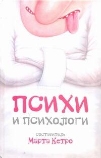 Кетро Марта - Психи и психологи обложка книги