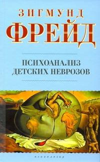 Фрейд З. - Психоанализ детских неврозов обложка книги