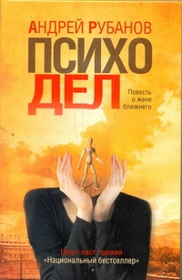 Рубанов А.В. - Психодел обложка книги