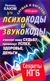 Каюм Леонид - Психокоды и звукокоды, которые изменят вашу судьбу, привлекут успех, здоровье, д обложка книги