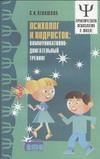Левашова С.А. - Психолог и подросток: коммуникативно-двигательный тренинг обложка книги