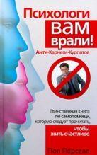 Перселл Пол - Психологи вам врали!' обложка книги