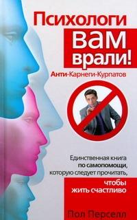Перселл Пол - Психологи вам врали! обложка книги