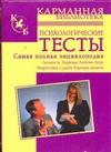 Преображенская Н.А. - Психологические тесты обложка книги