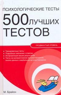 Брайон М. - Психологические тесты. 500 лучших тестов обложка книги