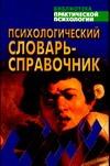 Дьяченко М.И. - Психологический словарь-справочник обложка книги