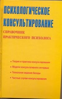 Соловьева С.Л. - Психологическое консультирование обложка книги