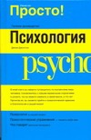 Джонстон Д. - Психология' обложка книги