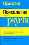 Джонстон Д. - Психология обложка книги