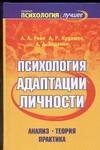 Реан А.А. - Психология адаптации личности обложка книги
