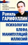 Гарифуллин Р.Р. - Психология блефа, манипуляций, иллюзий' обложка книги