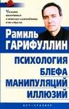 Психология блефа, манипуляций, иллюзий Гарифуллин Р.Р.