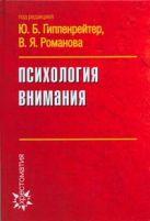 Гиппенрейтер Ю.Б. - Психология внимания' обложка книги