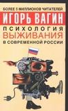 Вагин И.О. - Психология выживания в современной России обложка книги