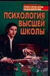 Дьяченко М.И. - Психология высшей школы обложка книги
