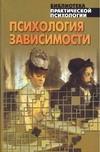 Сельченок К.В. - Психология зависимости обложка книги