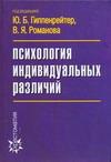 Гиппенрейтер Ю.Б. - Психология индивидуальных различий обложка книги