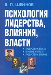 Шейнов В.П. - Психология лидерства, влияни, власти обложка книги