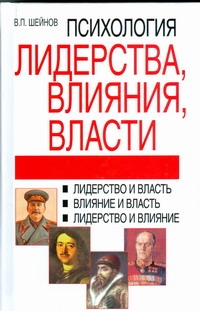 Шейнов В.П. - Психология лидерства, влияния, власти обложка книги