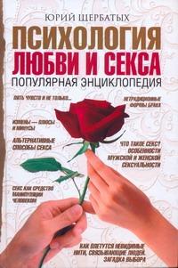 Психология любви и секса Щербатых Ю.В.